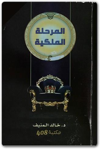 كتاب المرحلة الملكية خالد المنيف pdf