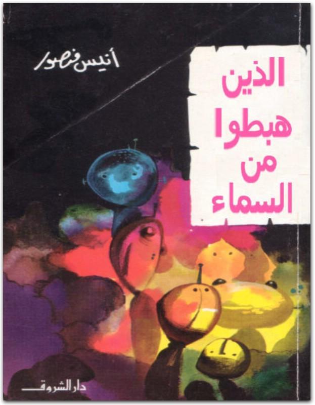 ملخص كتاب الذين هبطوا من السماء