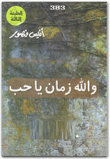 كتاب عن كتب انيس منصور pdf