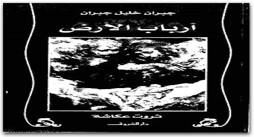 كتب جبران خليل جبران pdf
