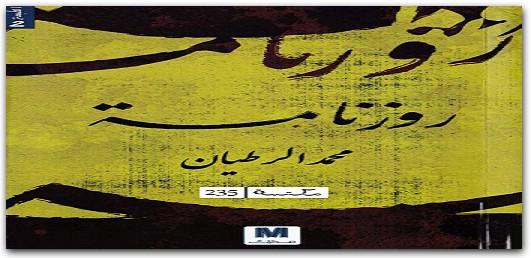 كتاب روزنامة محمد الرطيان