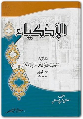 كتاب الأذكياء لابن الجوزي pdf