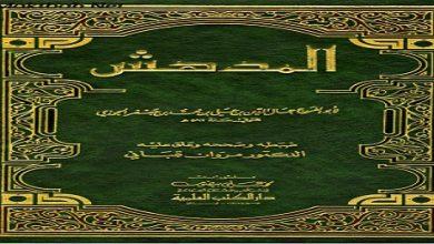 كتاب هنيئا لمن عرف ربه