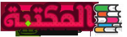 https://maktbah.net/wp-content/uploads/2020/04/%D8%A7%D9%84%D9%85%D9%83%D8%AA%D8%A8%D8%A9-%D8%AA%D8%AD%D9%85%D9%8A%D9%84-%D9%83%D8%AA%D8%A8-pdf-Maktbah.net_.png