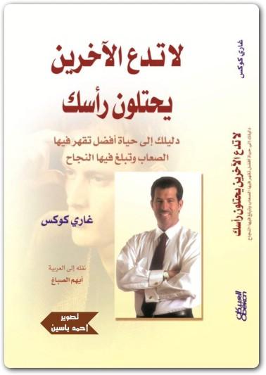 تحميل كتاب لا تدع الاخرين يحتلون راسك pdf