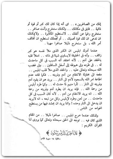كتاب الشمائل المحمدية المكتبة الشاملة
