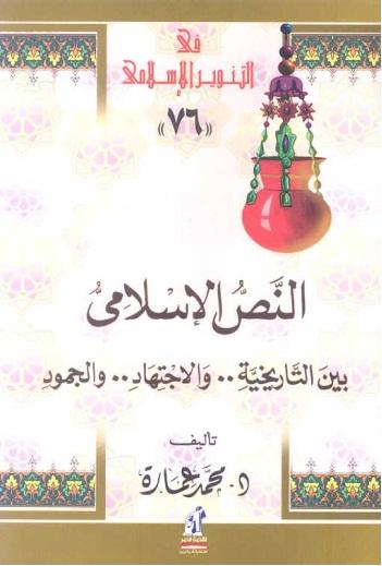 كتب د احمد عمارة pdf