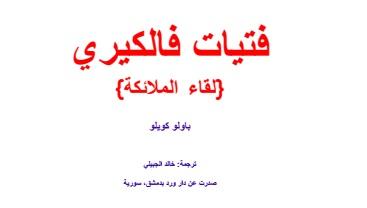 تحميل كتاب سر السعادة باولو كويلو pdf