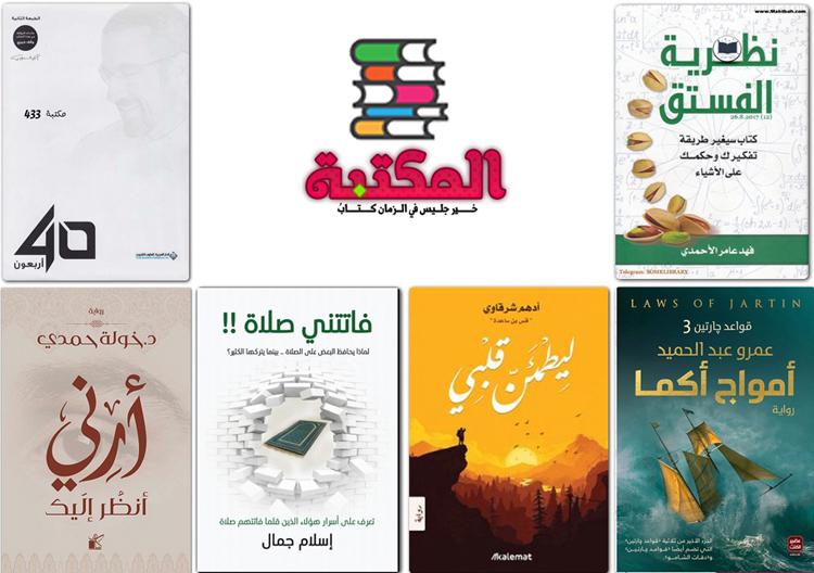 موقع المكتبة.نت موقع عربي لـ تحميل كتب pdf مجانية %D8%A7%D9%84%D9%85%D9%83%D8%AA%D8%A8%D8%A9-%D8%AA%D8%AD%D9%85%D9%8A%D9%84-%D9%83%D8%AA%D8%A8-pdf-Maktbah.net_